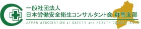 一般社団法人日本労働安全衛生コンサルタント会群馬支部